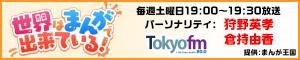 CP_600120_tokyofm_01_02